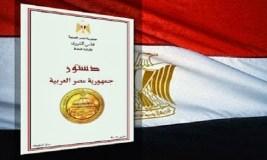 معضلة الدستور فى الحياة السياسية المصرية