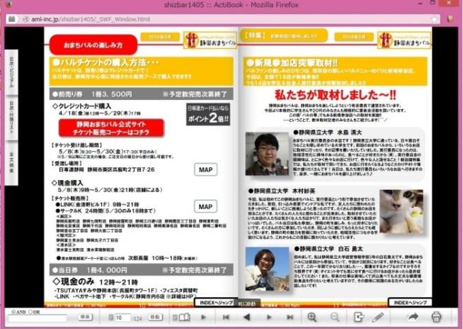 電本「静岡おまちバル」の見開きページ