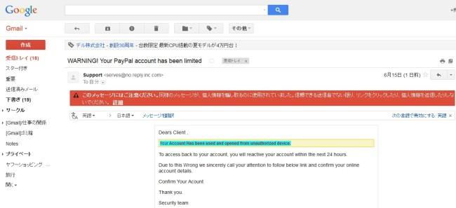 フィッシング詐欺へ誘導のメール