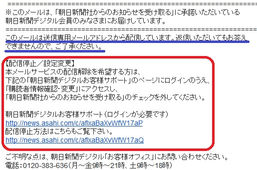朝日デジタルからのメール