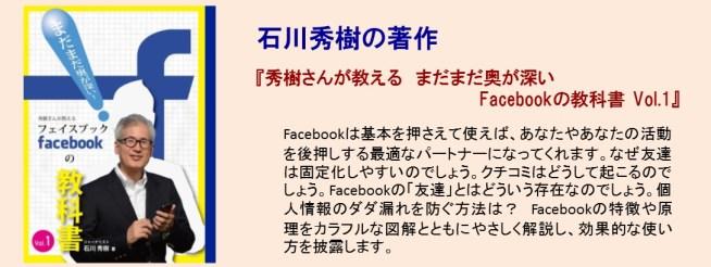 FBの教科書PR横長