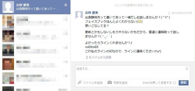 写真 2014-09-12 吉村愛美0