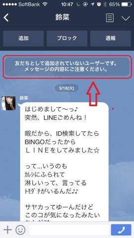 LINEの警告