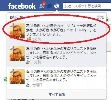 fbp友達を招待→お知らせB
