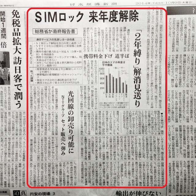 携帯料金改革を伝える日経新聞