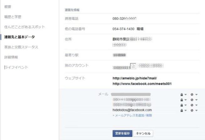 Facebookの私の連絡先情報