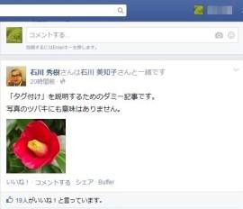 タグ付け→友達TL