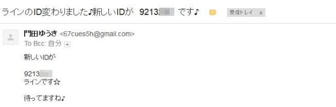 Gメールに来た!