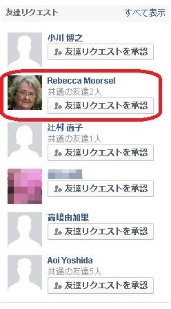 Rebeccaが友達リクエストにも登場