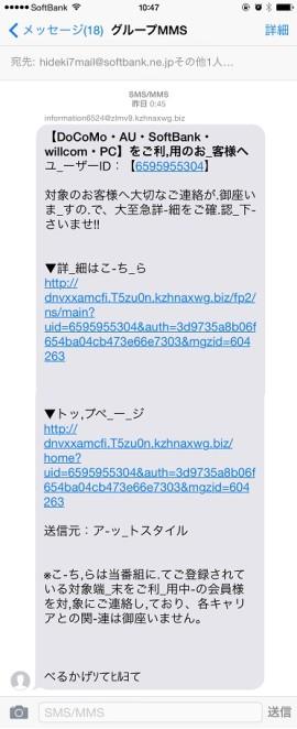 発端のメール