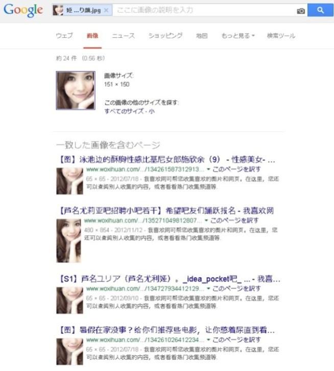 姫川しおりのGoogle画像