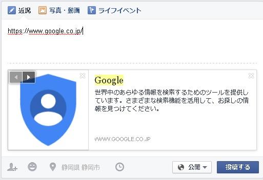 Googleのトップページをシェアした