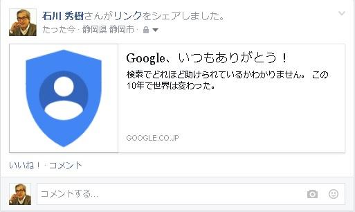 Googleをシェアしてアピール
