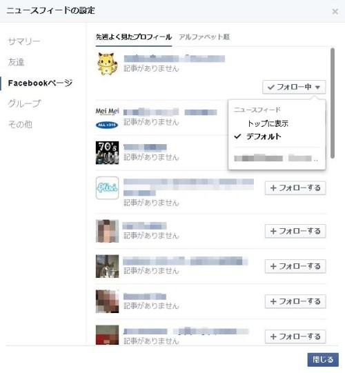 Facebookページの「フォロー」の実態