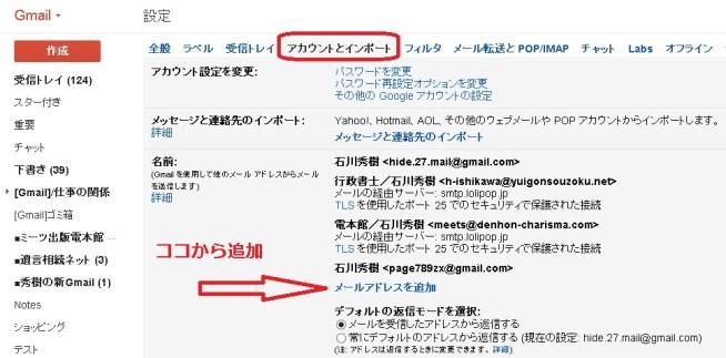 Gmail以外のメールを設定