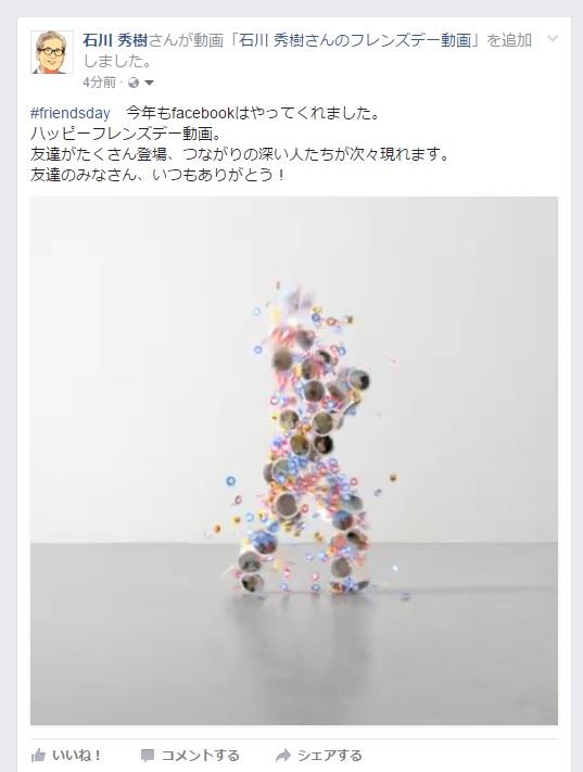 2017フレンズデー動画9