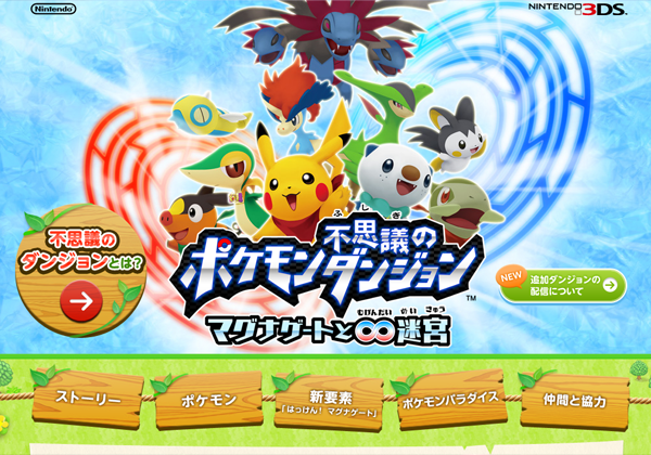 mystery dungeon gates to infinity website japanese 3ds
