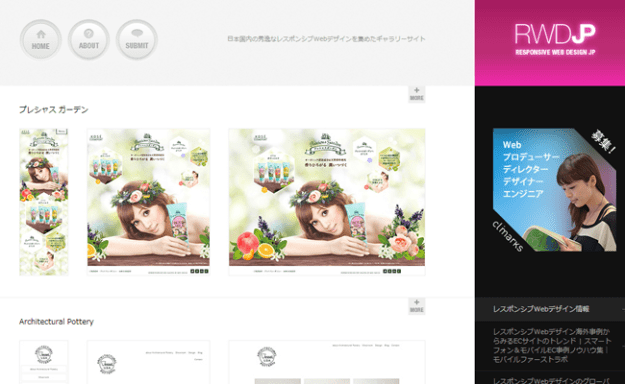 japanese responsive web design gallery showcase
