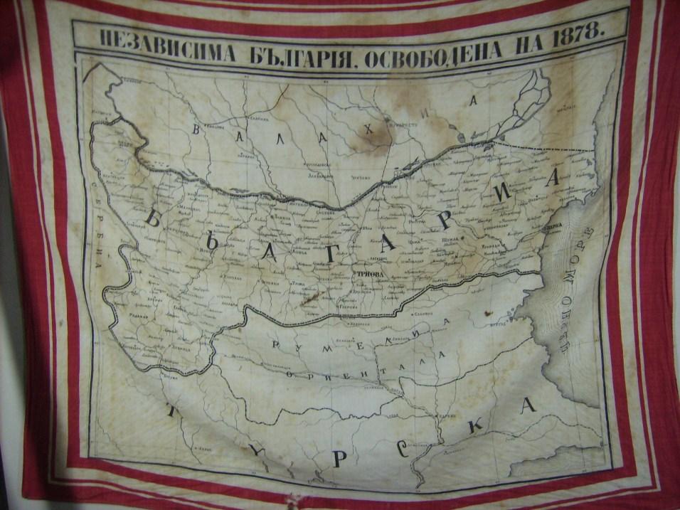 Независима България!