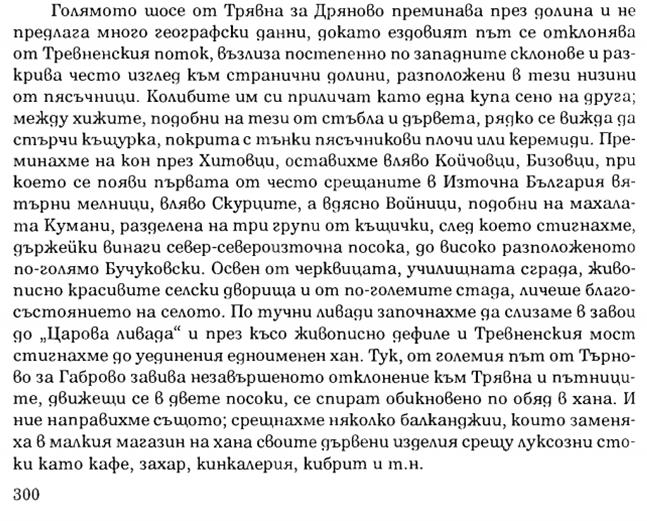 Дряново 4