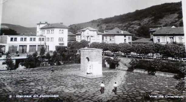 Майка България - площад, 50-те