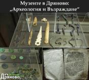 """Музей """"Археология и Възраждане"""""""