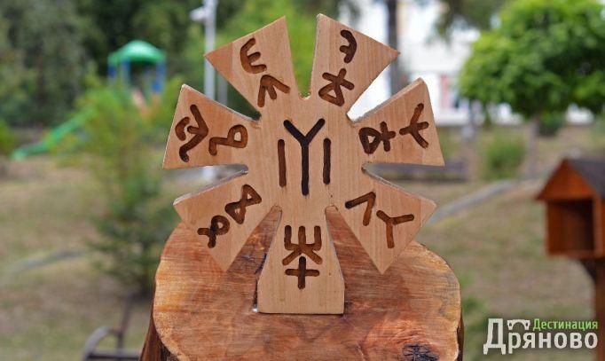 Паметник на азбуката 3