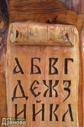 Паметник на азбуката 5