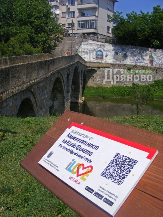 Мост и табелка Колю Фичето 1
