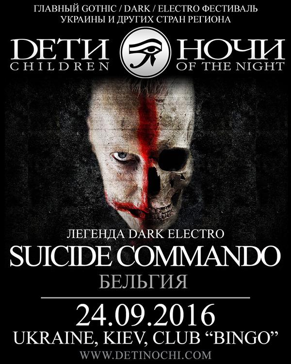 detinochi16_2016_kiev_ukraine_suicidecommando_belgium