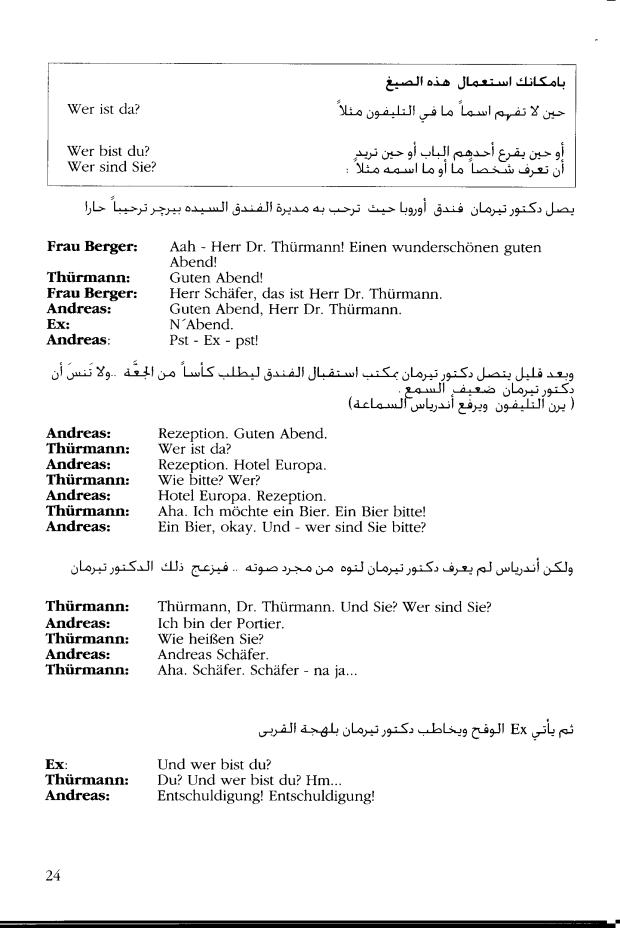 محادثة من أنتم من فضلك؟ في اللغة الالمانية مع شرح القواعد Untitled-2-2