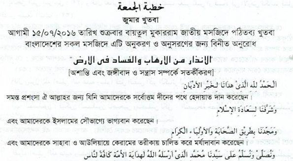 Jummah-Khutba-bg20160714210018