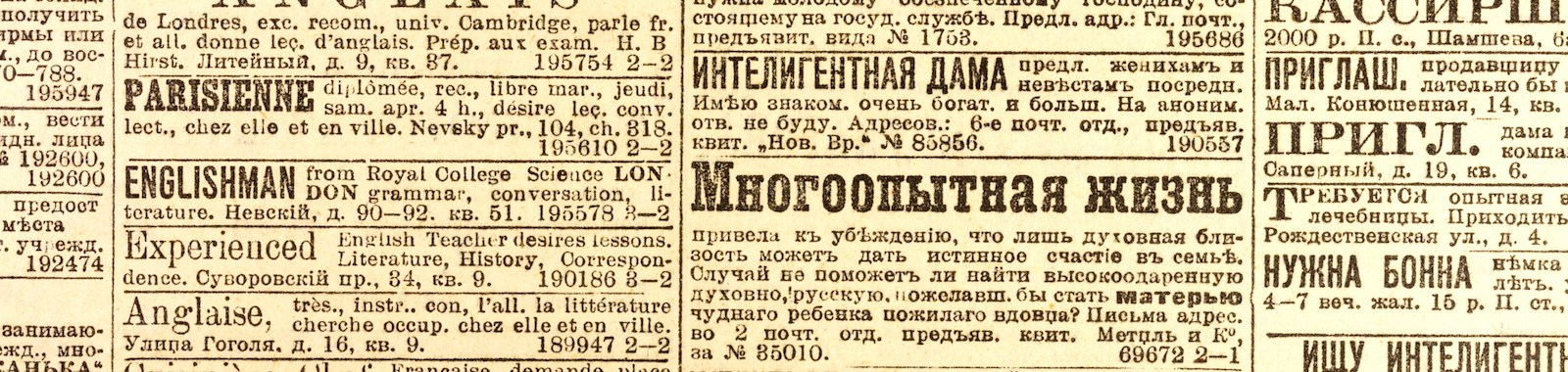 Old russian newspaper