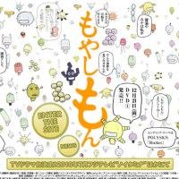 moyashimon-10-volumes-limited-edition