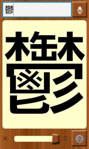 kanjicheck