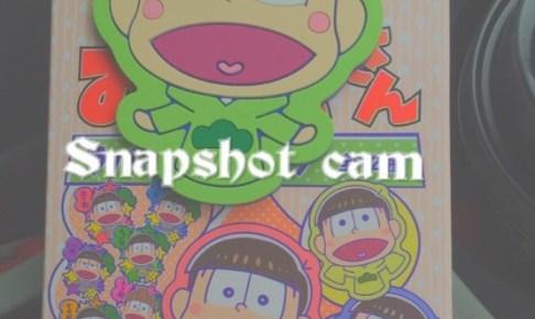Snapshot Camの使い方、おそ松さんのキーホルダーを加工