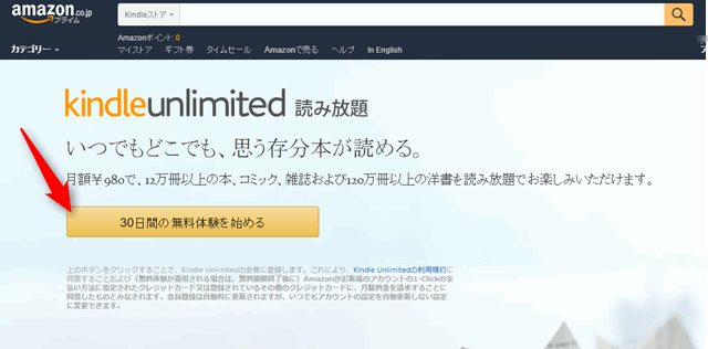 kindle unlimited無料体験登録画面