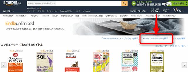 Kindle Unlimited本の探し方