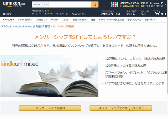 Kindle Unlimited退会画面