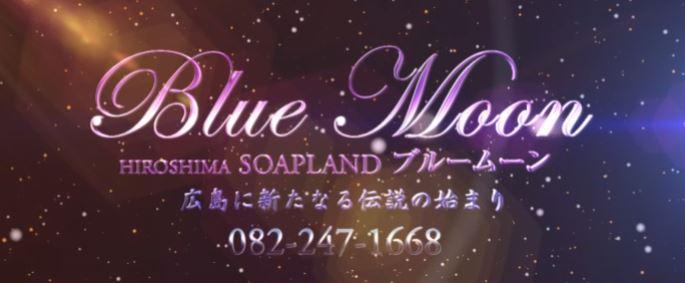 ブルームーン Blue Moon店舗画像
