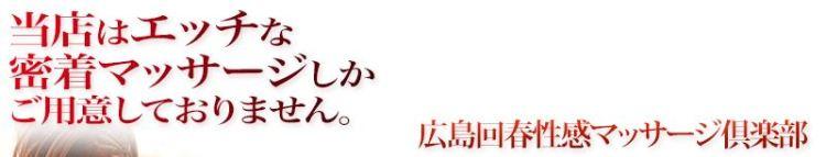 広島回春性感マッサージ倶楽部店舗画像