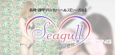 SEAGULL(シーガル)店舗画像