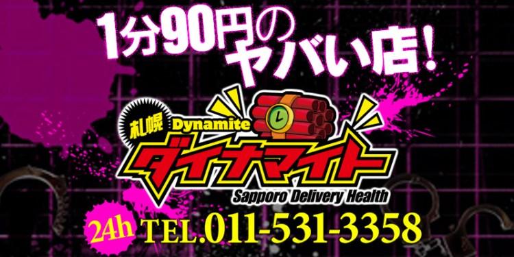 札幌ダイナマイト 店舗画像