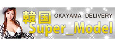 韓国Super-Model