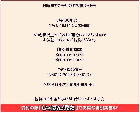 札幌・すすきのヘルス 恋愛マット同好会 割引クーポン