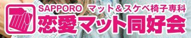 札幌・すすきのヘルス 恋愛マット同好会 店舗画像