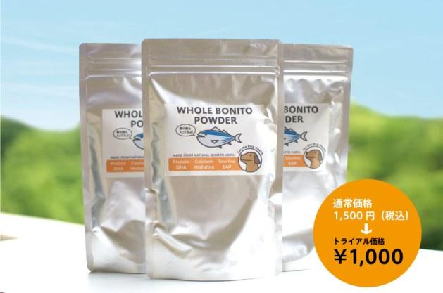 BONITO100、トライアル価格にて販売開始しました。