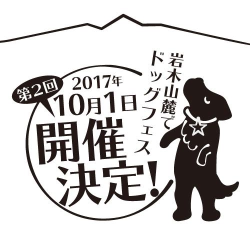dfi17_kokuchi
