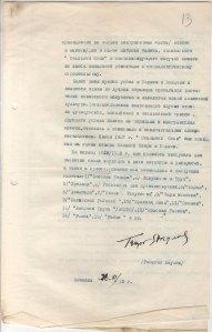 kvartira_38_lichnoe_delo_hudozhnika_Georgiya_Bogdanovicha_Yakulova_13
