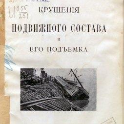 Kniga_Jerazma_Pentki_Krushenija_01